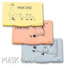 マスクケースMASK CASE ハードマスクケースHASHY ハシー【送料無料】風邪予防 花粉対策 使い捨てマスク 携帯ケース