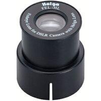ホルガ/HOLGAAPS-C用魚眼レンズ(3群3枚170°)【FEL-HL】4560255479809