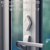 モーションセンサーNextDriveMotionpixiネクストドライブモーションピクシIoT動感センサー加速度センサー防犯窓ドア金庫プライバシー保護盗難防止