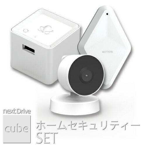 ホームセキュリティNext Drive ホームセキュリティSETIoT ホームセキュリティシステム防犯 カメラ 録画 スマホ通知 月額費用ゼロ