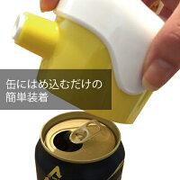 CanBeerFormer缶ビール専用ビアフォーマー超音波式