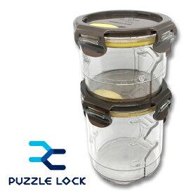 密封保存容器 PUZZLE LOCK パズルロック 高さ調整可能 タッパー Sサイズ(370ml〜570ml)+ Mサイズ(550ml〜950ml)
