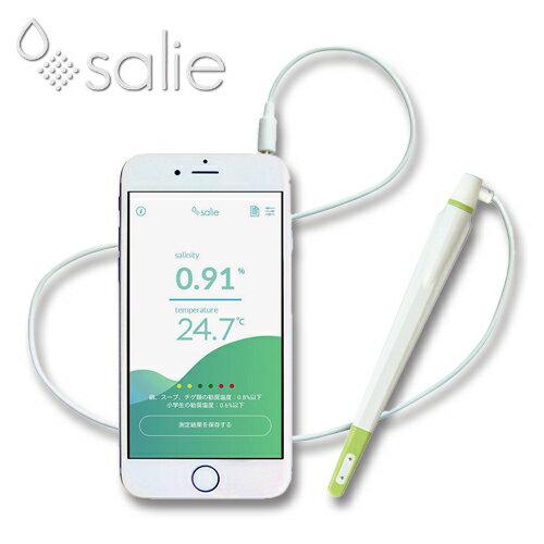 塩分計Salie サリィスマホ 塩分測定器 iPhone アンドロイド
