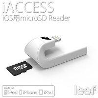 iOS用デバイス専用microSDカードリーダーiACCESSアイアクセスleefリーフ【送料無料】iPhoneiPadiPodtouchマイクロSD外部メモリデータ容量拡張ストレージ
