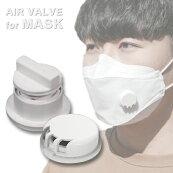 マスク用エアバブル取付カッター付魔法の1秒カッター&0.3エアバルブエアバルブ付きマスク作製キット