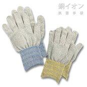 銅イオン抗菌手袋Lサイズ男性向け抗菌99.9%ウィルス対策除菌抗菌