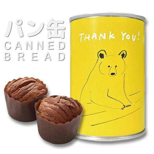 パン 缶詰めパン缶 bear チョコレート缶deボローニャデニッシュ 長期保存 非常食 備蓄 インテリア プレゼント