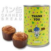 パン缶詰めパン缶パン田さんメープル缶deボローニャデニッシュ長期保存非常食備蓄インテリアプレゼント