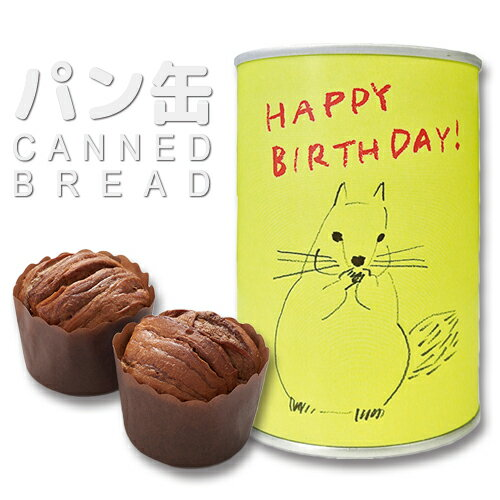 パン 缶詰めパン缶 risu チョコレート缶deボローニャデニッシュ 長期保存 非常食 備蓄 インテリア プレゼント