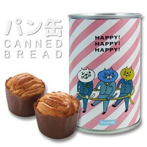 パン 缶詰めパン缶 3人組 メープル缶deボローニャデニッシュ 長期保存 非常食 備蓄 インテリア プレゼント