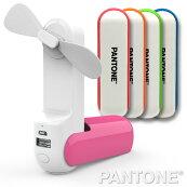 PANTONE3in1MiniFANUSBミニ扇風機ハンディ扇風機モバイルバッテリー懐中電灯
