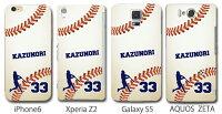 スマホケース野球柄名入れOR-BSBALL主要機種全機種対応オリジナルスマホケース【レビューを書いて送料無料/メール便】名前入れ背番号iphone6iphone6xperiaxperiaZ3galaxy野球ベースボールベースボール柄baseballbaseball柄