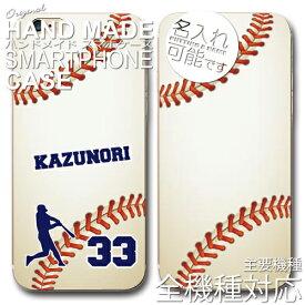 スマホケース 野球柄 名入れ主要機種全機種対応 オリジナル スマホケース【送料無料/メール便】名前入れ 背番号iphone 7 iphone7 xperia xperiaZ4 galaxy 野球 ベースボール ベースボール柄 baseball baseball柄