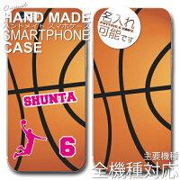 スマホケースバスケ柄名入れOR-BKBALL主要機種全機種対応オリジナルスマホケース【レビューを書いて送料無料/メール便】名前入れ背番号iphone6iphone6xperiaxperiaZ3galaxyバスケバスケットバスケットボールバスケットボール柄