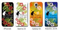 スマホケースハワイアン柄名入れフラダンス主要機種全機種対応オリジナルスマホケース名前入れ【レビューを書いて送料無料/メール便】iphone6iphone6xperiaxperiaZ3galaxyAQUOSPHONEARROWSフラハイビスカスアロハフラガール