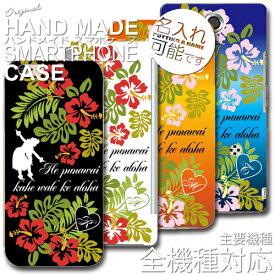 スマホケース ハワイアン柄 名入れ フラダンス主要機種全機種対応 オリジナル スマホケース 名前入れ【送料無料/メール便】iphone 7 iphone7 xperia xperiaZ4 galaxy AQUOS PHONE ARROWSフラ ハイビスカス アロハ フラガール
