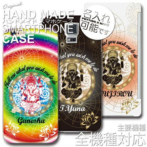 スマホケース ガネーシャ 名入れ【送料無料/メール便】主要機種全機種対応 ハンドメイド スマホケース 名入れiphone 6 iphone6 xperia xperiaZ4 galaxy AQUOS PHONE ARROWSガネーシャ柄 像 神様 アジアン 夢をかなえるゾウ 名前入れ
