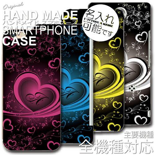 スマホケース ハート柄 名入れ主要機種全機種対応 オリジナル スマホケース【送料無料/メール便】名前入れ イニシャルiphone 7 iphone7 xperia xperiaZ4 galaxy AQUOS PHONE ARROWSハート柄 ハート デザイン