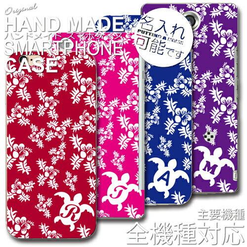 スマホケース ハワイアン柄 名入れ ハイビスカス主要機種全機種対応 オリジナル スマホケース イニシャル【送料無料/メール便】iphone 7 iphone7 xperia xperiaZ4 galaxy AQUOS PHONE ARROWSハイビスカス柄 ハワイアン 南国 ウミガメ