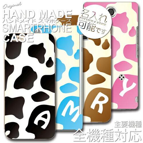 スマホケース 牛柄 名入れ【送料無料/メール便】主要機種全機種対応 ハンドメイド スマホケース 名入れiphone 6 iphone6 xperia xperiaZ4 galaxy AQUOS PHONE ARROWSホルスタイン アニマル柄 牛柄 牛 うし アルファベット イニシャル