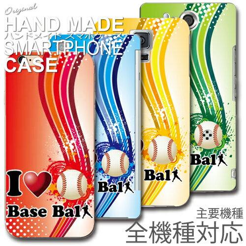 スマホケース 野球柄 ILOVE主要機種全機種対応 オリジナル スマホケース【送料無料/メール便】iphone 7 iphone7 xperia xperiaZ4 galaxy AQUOS PHONE ARROWSベースボール柄 ベースボール 野球 BASEBALL カラフル
