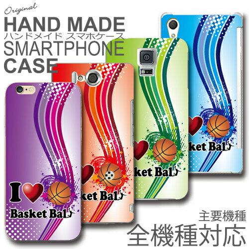 スマホケース バスケ柄 ILOVE 主要機種全機種対応 オリジナル スマホケース【送料無料/メール便】iphone 7 iphone7 xperia xperiaZ4 galaxy AQUOS PHONE ARROWSバスケ柄 バスケット柄 バスケットボール I LOVE basket