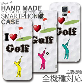 スマホケース I LOVEゴルフ【送料無料/メール便】主要機種全機種対応 ハンドメイド オリジナル スマホケースiphone 7 iphone7 xperia xperiaZ4 galaxy AQUOS PHONE ARROWSゴルフ ゴルフボール golf