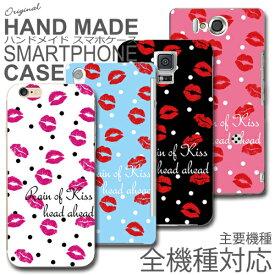 スマホケース KISS柄【送料無料/メール便】主要機種全機種対応 ハンドメイド オリジナル スマホケースiphone 7 iphone7 xperia xperiaZ4 galaxy AQUOS PHONE ARROWSキス キスマーク ポップ 唇 kissマーク リップ柄