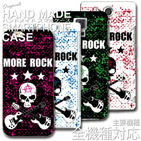 スマホケース スカル柄 ROCK 主要機種全機種対応 オリジナル スマホケース【送料無料/メール便】iphone 7 iphone7 xperia xperiaZ4 galaxy AQUOS PHONE ARROWS スカル ロック ギター SKULL パンク アナーキー ドクロ