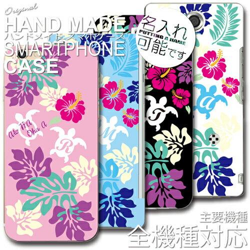 スマホケース ハワイアン柄 名入れ ウミガメ主要機種全機種対応 オリジナル スマホケース イニシャル【送料無料/メール便】iphone 7 iphone7 xperia xperiaZ4 galaxy AQUOS PHONE ARROWSモンステラ柄 アロハ柄 亀柄 海亀 アロハ