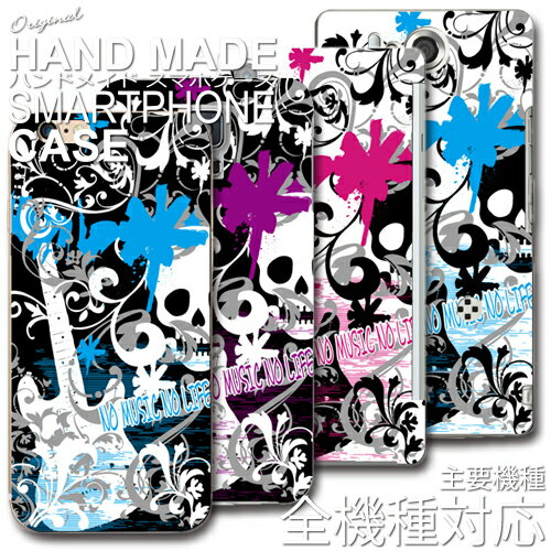 スマホケース スカル柄 NO MUSIC 主要機種全機種対応 オリジナル スマホケース【送料無料/メール便】iphone 7 iphone7 xperia xperiaZ4 galaxy AQUOS PHONE ARROWSスカル ギター skull Music 音楽 ドクロ がいこつ
