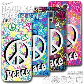 スマホケース ピースマーク柄主要機種全機種対応 オリジナル スマホケース【送料無料/メール便】iphone 7 iphone7 xperia xperiaZ4 galaxy AQUOS PHONE ARROWSピースマーク カラフル ピース Peace 平和 POP カラフル