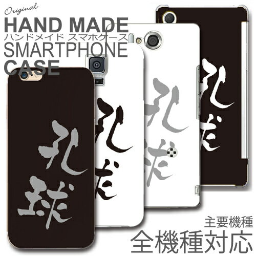 スマホケース 孔球 名入れ【送料無料/メール便】主要機種全機種対応 ハンドメイド オリジナル スマホケース 名入れiphone 7 iphone7 xperia xperiaZ4 galaxy AQUOS PHONE ARROWSこうきゅう ゴルフ golf