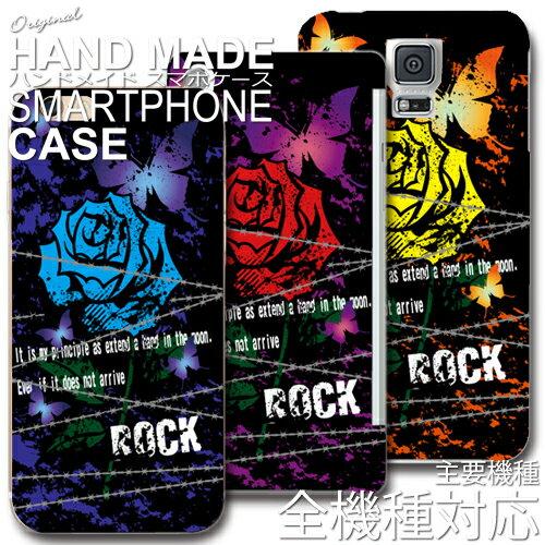 スマホケース バラ柄 主要機種全機種対応 オリジナル スマホケース【送料無料/メール便】iphone 7 iphone7 xperia xperiaZ4 galaxy AQUOS PHONE ARROWS花柄 ROCK 蝶 アゲハ ローズ 薔薇 薔薇柄 バラ ロック