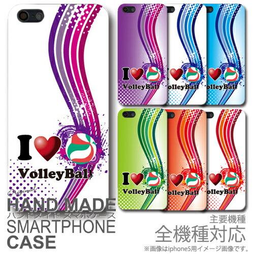 スマホケース I LOVE バレーボール柄【送料無料/メール便】主要機種全機種対応 ハンドメイド オリジナル スマホケースiphone 6 iphone6 xperia xperiaZ4 galaxy AQUOS PHONE ARROWSバレー volley バレーボール