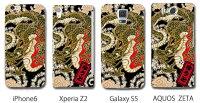 スマホケース和柄龍カラー主要機種全機種対応オリジナルスマホケース【送料無料/メール便】iphone6SExperiaxperiaZ5galaxyAQUOSPHONEARROWS千住札和辰竜ドラゴン