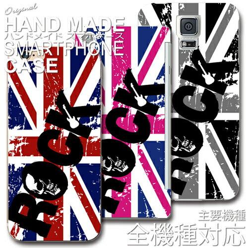 スマホケース スカル柄 ユニオンジャック主要機種全機種対応 オリジナル スマホケース【送料無料/メール便】iphone 7 iphone7 xperia xperiaZ4 galaxy AQUOS PHONE ARROWS スカル ROCK パンク イギリス 国旗 ドクロ