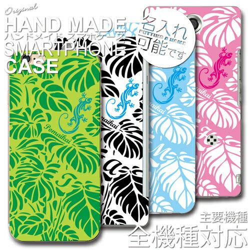 スマホケース ハワイアン柄 名入れ ヤモリ主要機種全機種対応 オリジナル スマホケース イニシャル【送料無料/メール便】iphone 7 iphone7 xperia xperiaZ4 galaxy AQUOS PHONE ARROWSモンステラ ヤモリ柄 ヤモリ やもり ハワイ 南国