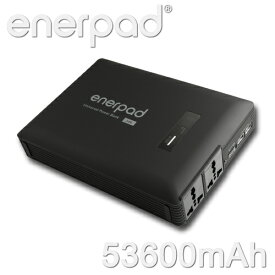 enerpad AC-54Kモバイルバッテリー 53600mAh