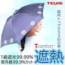 テイジン 遮熱 日傘 パラソル UVカット 折りたたみ傘 晴雨兼用 3段折り 色はネイビー