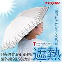 テイジン 遮熱 日傘 パラソル UVカット 折りたたみ傘 晴雨兼用 3段折り 色はアイボリー