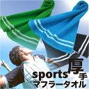 スポーツ マフラータオル 襟巻き タオル カラータオル