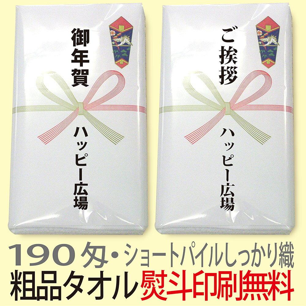 のし名入れタオル 粗品タオル 190匁 ショート パイル しっかり織 白タオル のし印刷 ポリ袋入仕上 粗品タオル 販促用タオル