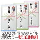 粗品タオル のし名入タオル カラータオル 200匁 1色12枚単位 のし印刷 ポリ袋入仕上 粗品タオル 販促用タオル 個数1=12枚です