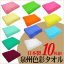 日本製 泉州色彩タオル12色 200匁 カラーフェイスタオル 1色10枚組