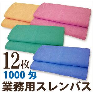 1色1ダース12枚組 スレン カラー 1000匁 業務用 バスタオル 糸番手32s/2 万能カラータオル