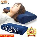 枕 安眠 肩こり 敬老の日 ギフト 低反発枕 安眠枕 まくら いびき カバー洗濯 頸椎サポート 肩凝り 快眠枕 50×30cm ス…
