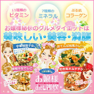 Young lady diet porridge of rice and vegetables 12 meals set (four kinds of *3 meal)