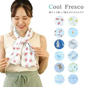 冷感タオル ひんやりタオル かわいい 接触冷感タオル マフラータオル フレスコ おしゃれ つめたいタオル 濡らして振るだけ ひんやり冷感 冷感グッズ 冷感 サスティナブル 繰り返し使える