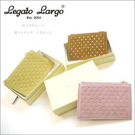 星パンチング パスケース 定期入れ ピッグスエード 星型 革×メタリック カードケース レディース 本皮 豚皮 キュート 上品 使いやすい プレゼント ギフト 小銭入れ 箱入り レガートラルゴ legatolargo